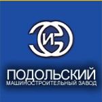 """ЗИО """"Подольский Машиностроительный Завод"""""""